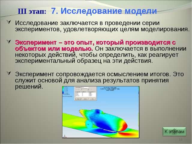 * III этап: 7. Исследование модели Исследование заключается в проведении сери...