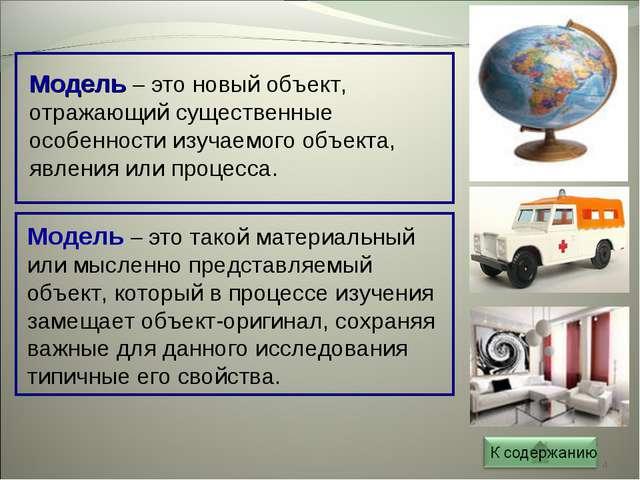 * Модель – это новый объект, отражающий существенные особенности изучаемого о...