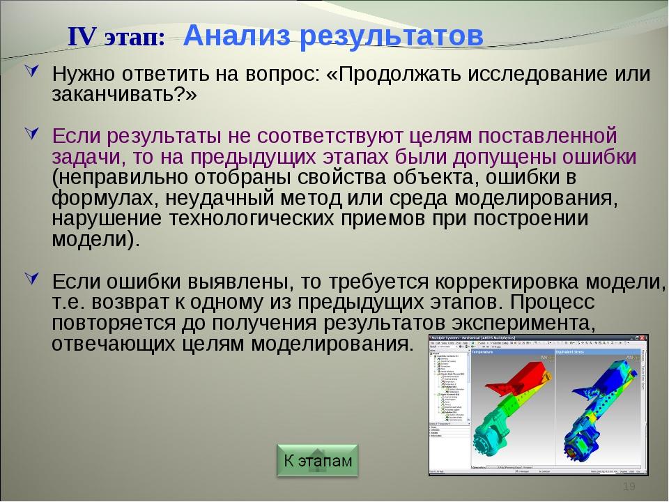 * IV этап: Анализ результатов Нужно ответить на вопрос: «Продолжать исследова...