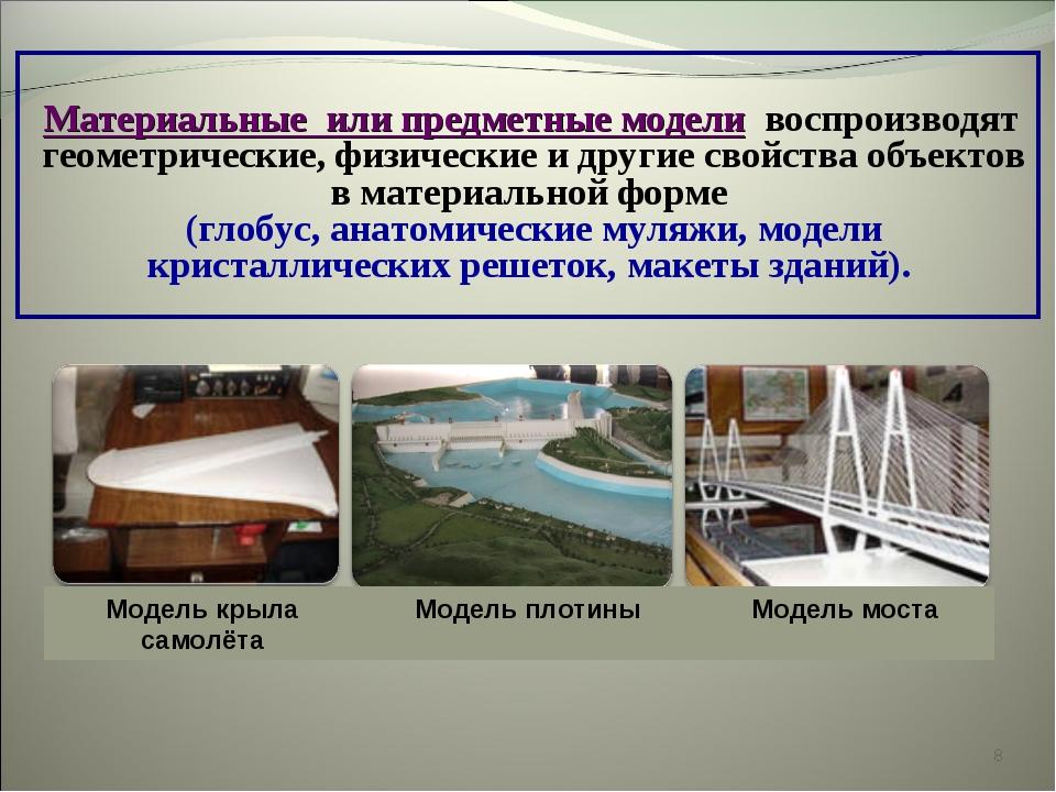 * Материальные или предметные модели воспроизводят геометрические, физические...
