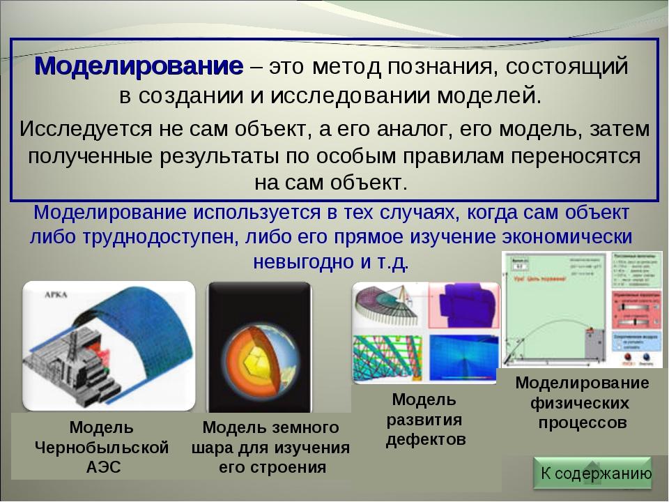 * Моделирование – это метод познания, состоящий в создании и исследовании мод...