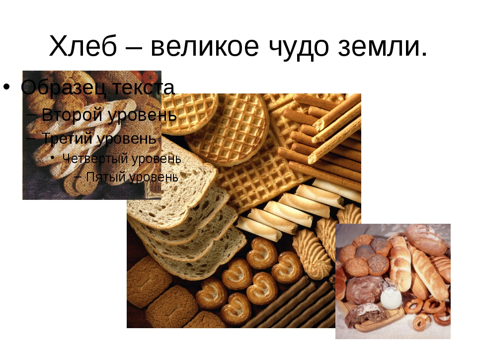 Хлеб – великое чудо земли.