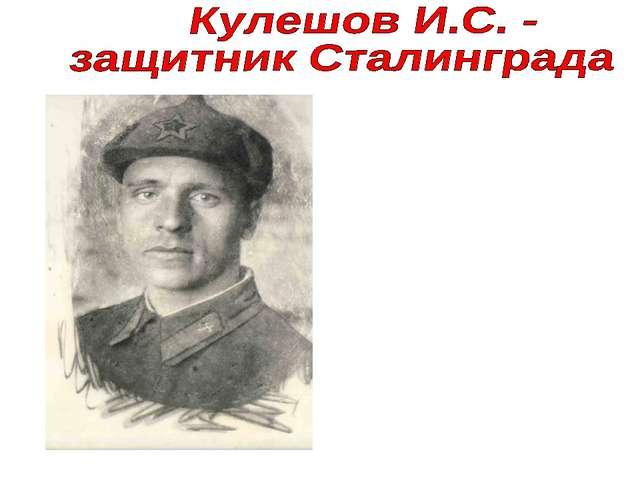 «Я хочу рассказать о моем прадедушке. Это Кулешов Иван Сергеевич, 1915 года р...