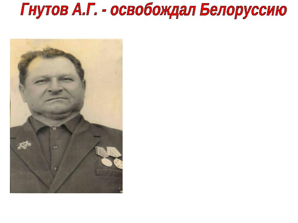 Передо мной фотография. Это мой прадедушка – Гнутов Алексей Григорьевич. Он с...
