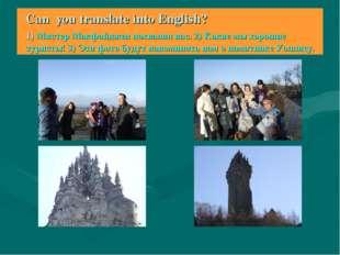Can you translate into English? 1) Мистер Макфайджен похвалил нас. 2) Какие м
