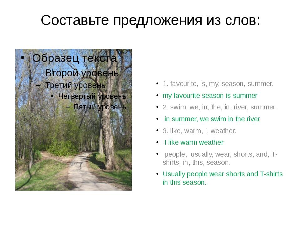 Составьте предложения из слов:  1. favourite, is, my, season, summer. my fav...