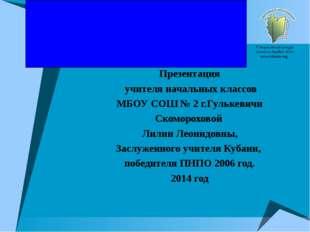 Презентация учителя начальных классов МБОУ СОШ № 2 г.Гулькевичи Скомороховой