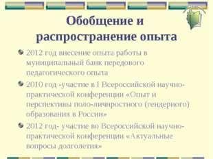 Обобщение и распространение опыта 2012 год внесение опыта работы в муниципаль