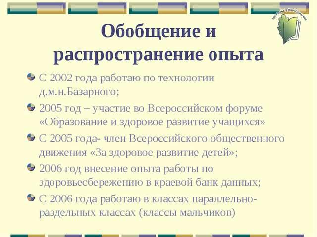 Обобщение и распространение опыта С 2002 года работаю по технологии д.м.н.Баз...