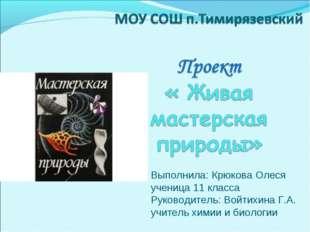 Выполнила: Крюкова Олеся ученица 11 класса Руководитель: Войтихина Г.А. учите