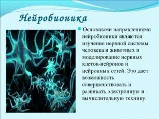 Нейробионика Основными направлениями нейробионики являются изучение нервной с