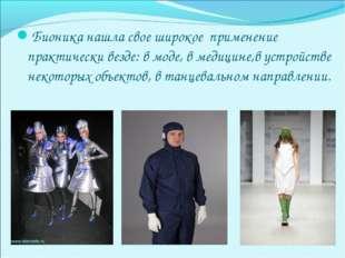 Бионика нашла свое широкое применение практически везде: в моде, в медицине,в