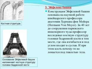 3. Эйфелева башня Конструкция Эйфелевой башни основана на научной работе швей