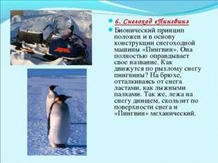 6. Снегоход «Пингвин» Бионический принцип положен и в основу конструкции снег