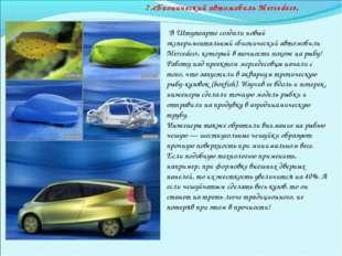 В Штутгарте создали новый экспериментальный «бионический автомобиль Mercedes