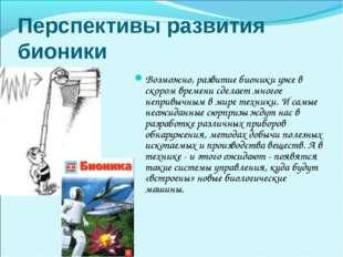 Перспективы развития бионики Возможно, развитие бионики уже в скором времени