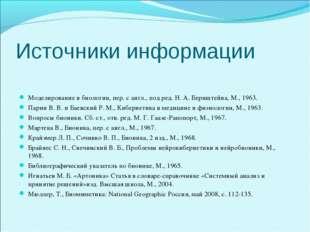 Источники информации Моделирование в биологии, пер. с англ., под ред. Н.А.Б