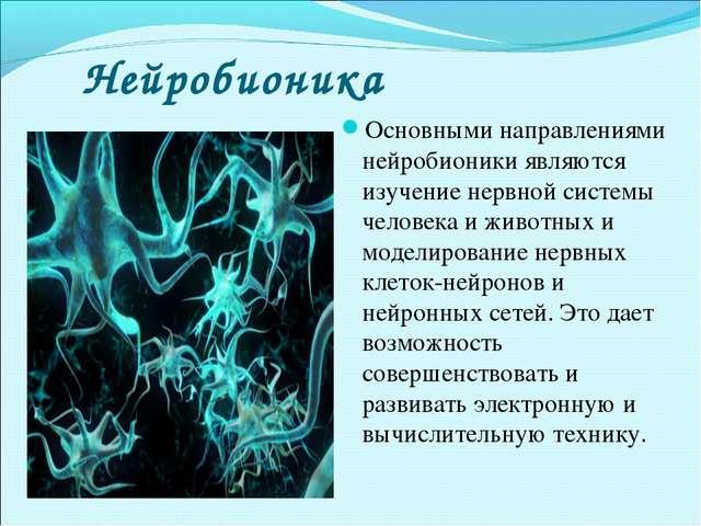 Нейробионика Основными направлениями нейробионики являются изучение нервной с...