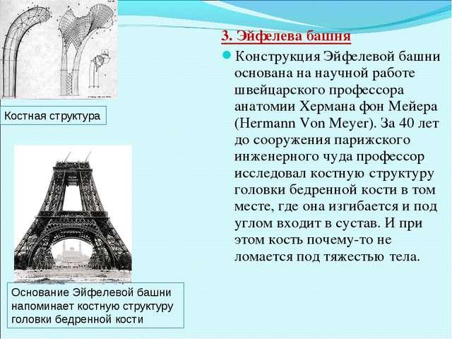 3. Эйфелева башня Конструкция Эйфелевой башни основана на научной работе швей...