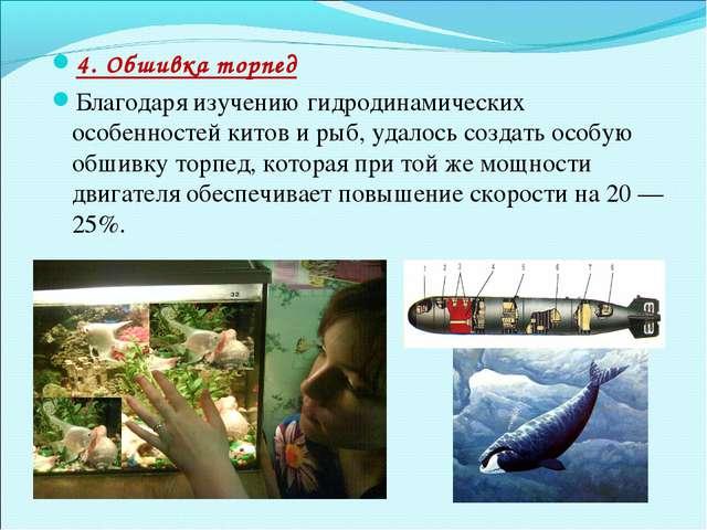 4. Обшивка торпед Благодаря изучению гидродинамических особенностей китов и р...
