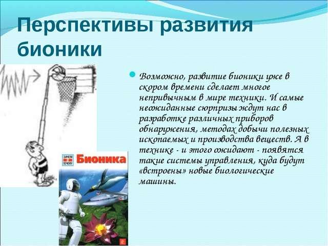Перспективы развития бионики Возможно, развитие бионики уже в скором времени...