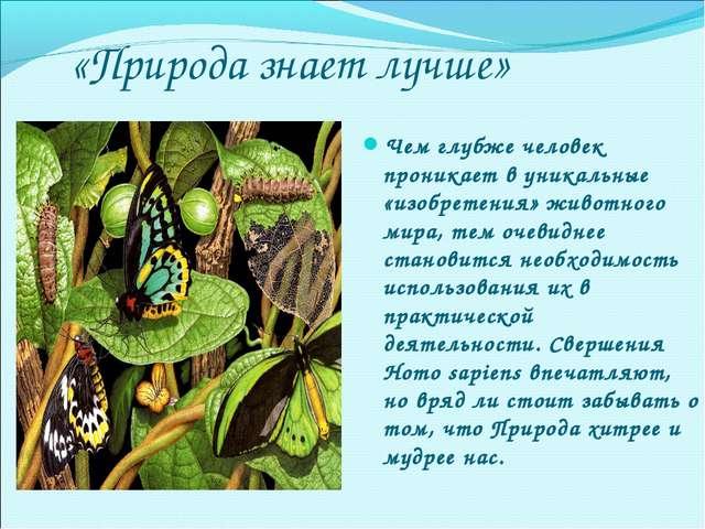 «Природа знает лучше» Чем глубже человек проникает в уникальные «изобретения»...