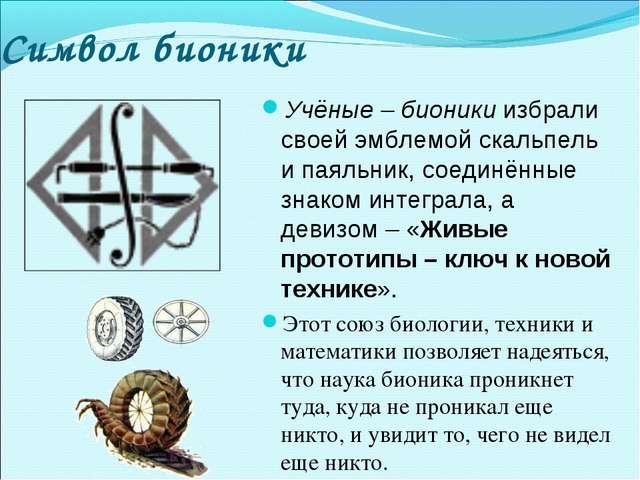 Символ бионики Учёные – бионики избрали своей эмблемой скальпель и паяльник,...