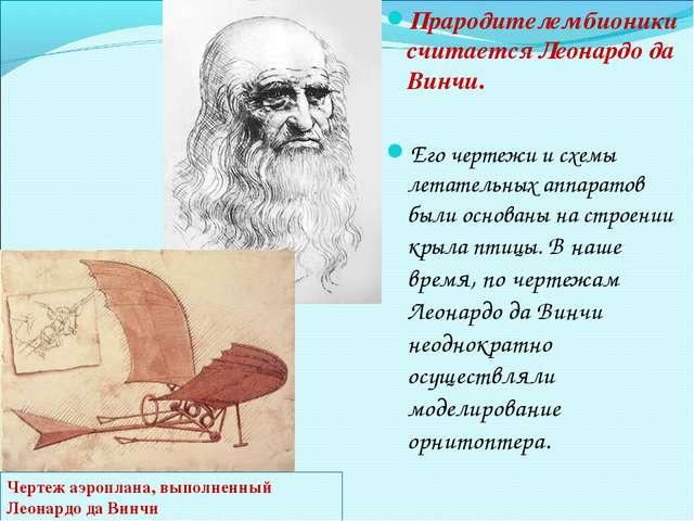 Прародителем бионики считается Леонардо да Винчи. Его чертежи и схемы летател...
