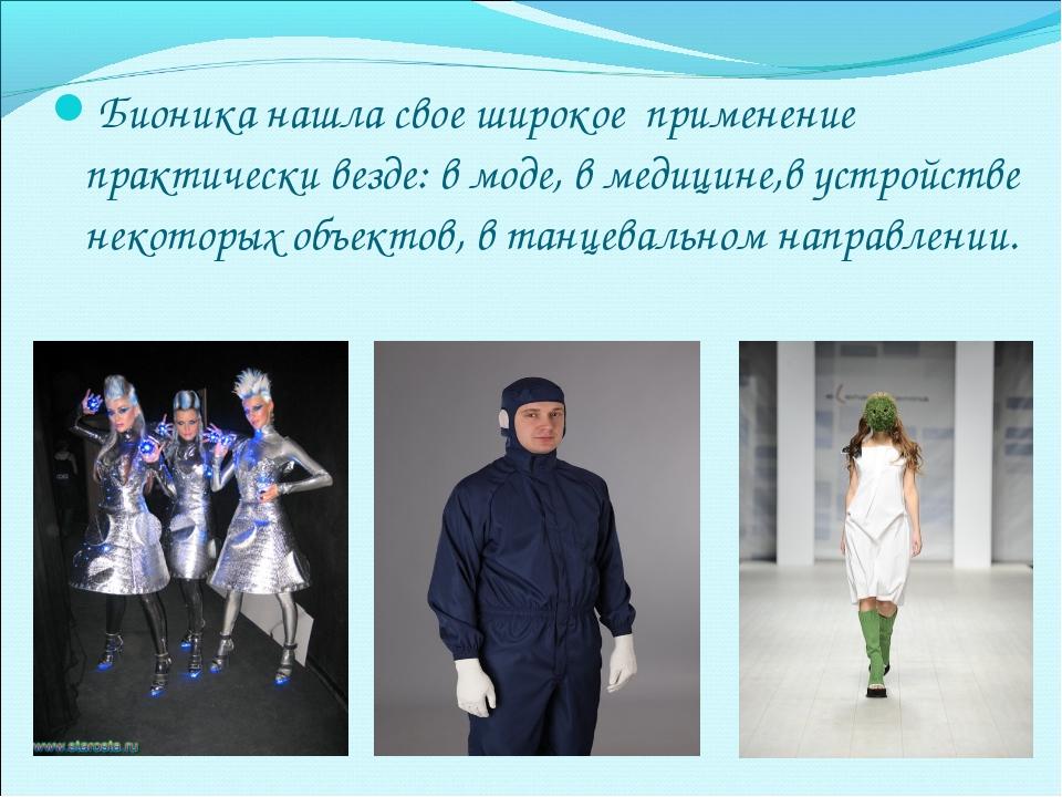 Бионика нашла свое широкое применение практически везде: в моде, в медицине,в...