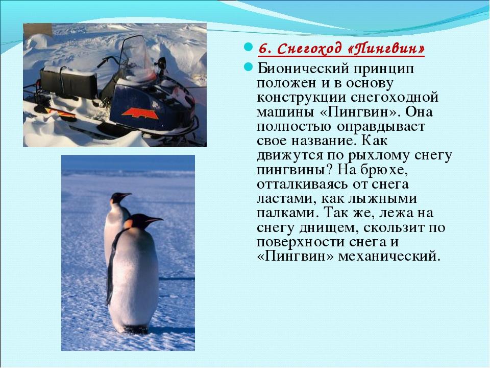 6. Снегоход «Пингвин» Бионический принцип положен и в основу конструкции снег...