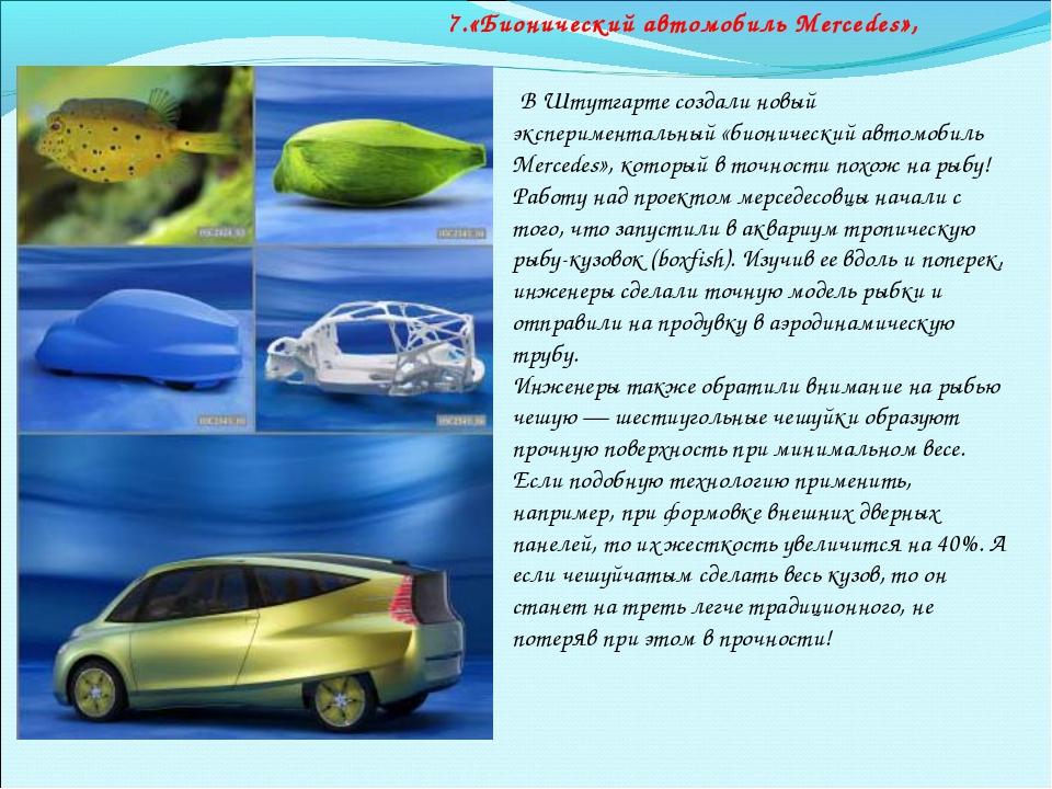 В Штутгарте создали новый экспериментальный «бионический автомобиль Mercedes...