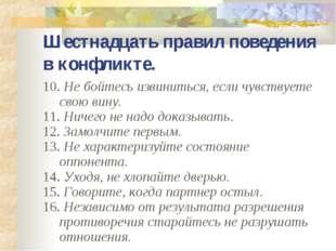 Шестнадцать правил поведения в конфликте. 10. Не бойтесь извиниться, если чув