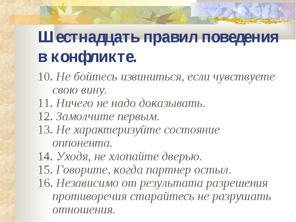 Шестнадцать правил поведения в конфликте. 10. Не бойтесь извиниться, если чув...