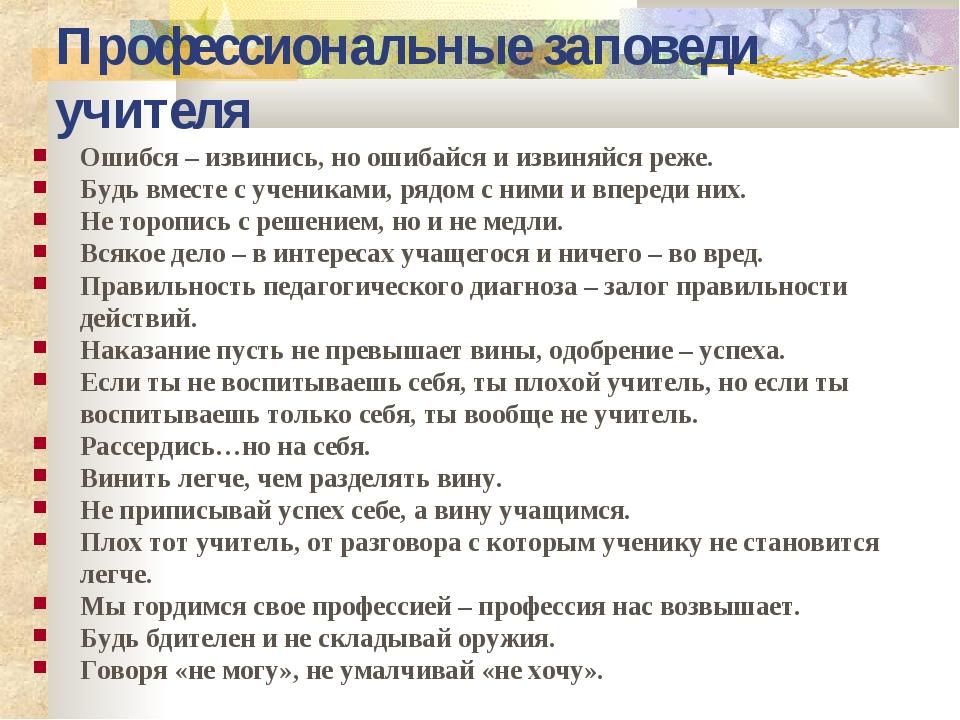 Профессиональные заповеди учителя Ошибся – извинись, но ошибайся и извиняйся...