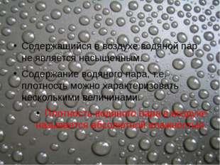 Содержащийся в воздухе водяной пар не является насыщенным. Содержание водяно