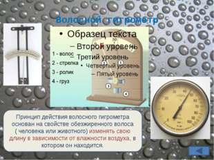 Психрометр В психрометре есть два термометра. Один - обычный, его называют су