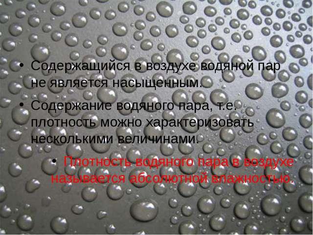 Содержащийся в воздухе водяной пар не является насыщенным. Содержание водяно...