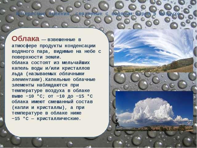 Интересные явления, связанные с водяным паром в воздухе. Роса— вид атмосферны...
