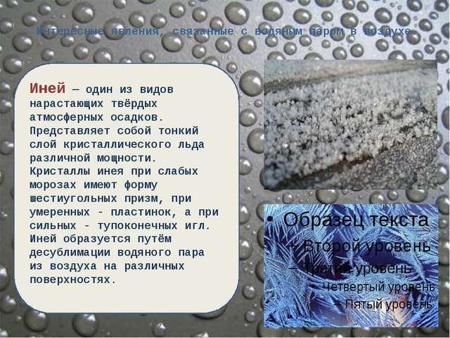 Интересные явления, связанные с водяным паром в воздухе. Паргелий (от др.-гре...