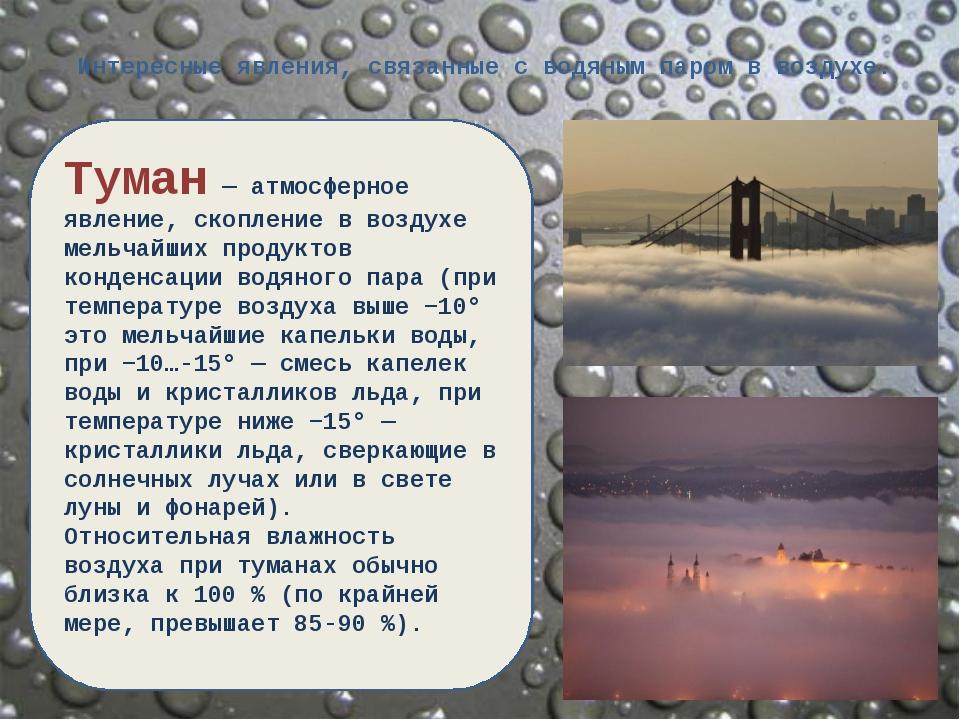 Интересные явления, связанные с водяным паром в воздухе. Иней— один из видов...