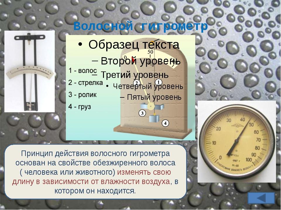 Психрометр В психрометре есть два термометра. Один - обычный, его называют су...