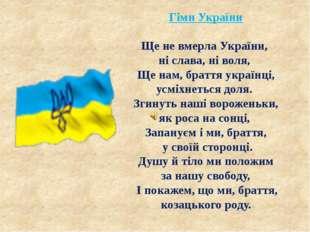 Гімн України Ще не вмерла України, ні слава, ні воля, Ще нам, браття українці