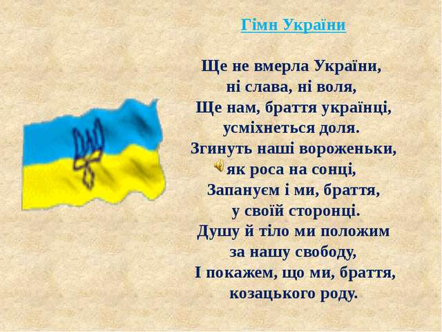 Гімн України Ще не вмерла України, ні слава, ні воля, Ще нам, браття українці...