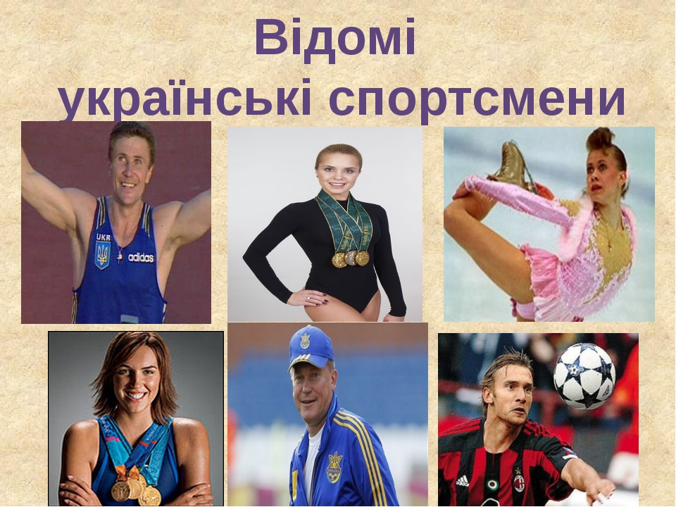 Відомі українські спортсмени