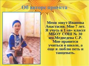 Меня зовут Иванова Анастасия. Мне 7 лет. Я учусь в 1 «в» классе МБОУ СОШ № 3
