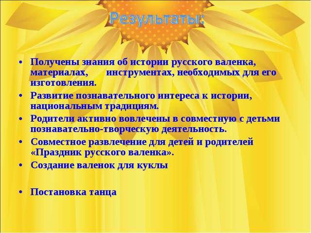 Получены знания об истории русского валенка, материалах, инструментах, необхо...