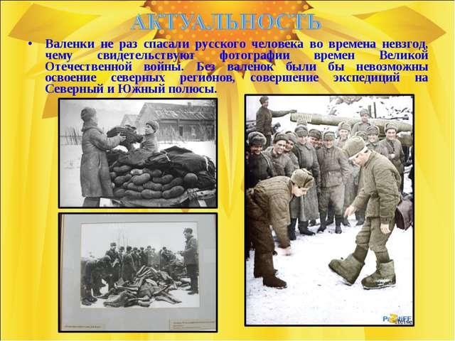 Валенки не раз спасали русского человека во времена невзгод, чему свидетельст...