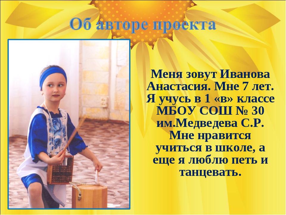 Меня зовут Иванова Анастасия. Мне 7 лет. Я учусь в 1 «в» классе МБОУ СОШ № 3...