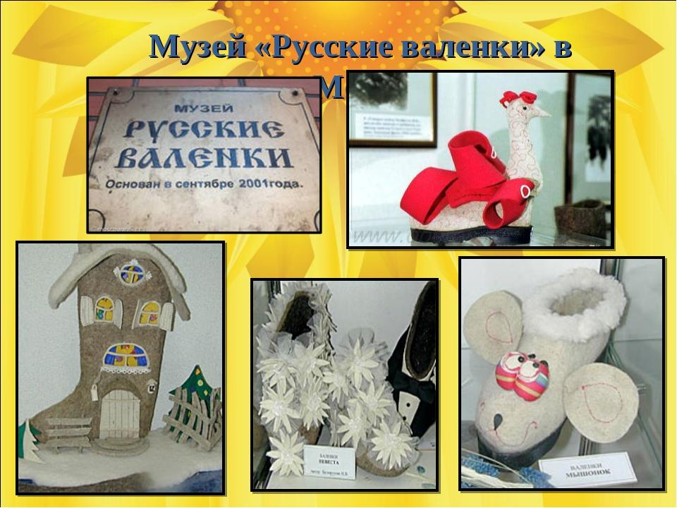 Музей «Русские валенки» в г.Москва