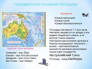 * Географическое положение Австралии Австралия: Самый маленький; Самый сухой;